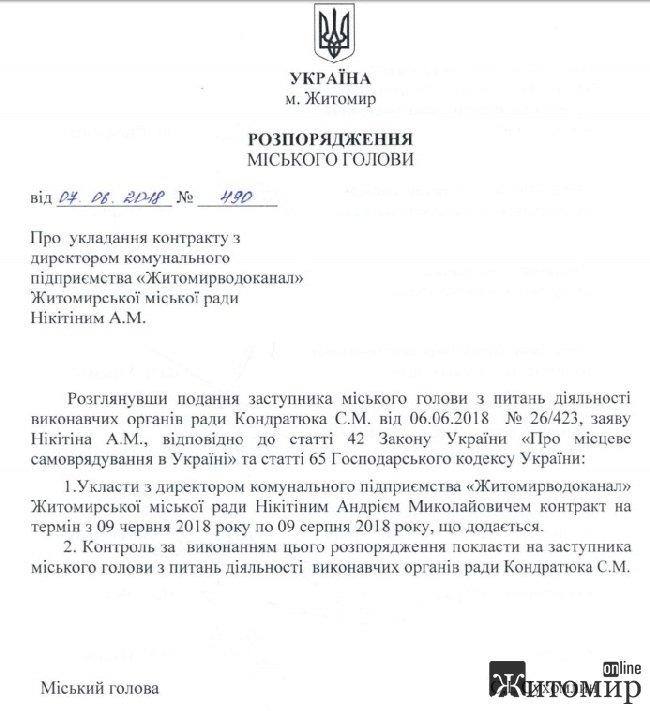 Житомирські чиновники уклали контракт із Нікітіним тільки на 2 місяці