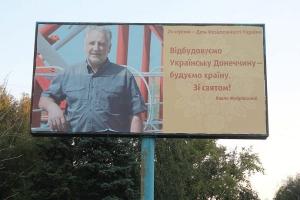Що зробив на посаді голови ОДА Донецької області Павло Жебрівський?