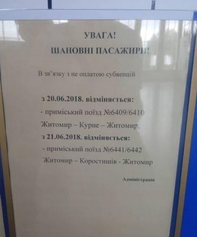 На літній період «Укрзалізниця» відміняє декілька приміських потягів, які йдуть через Житомир