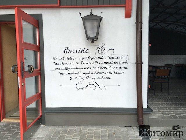 """Кафе """"Фелікс"""" у Житомирі: від чекіста Дзержинського до просто """"щасливчика"""". ФОТО"""