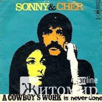 МУЗІКА. Sonny & Cher. A Cowboy's Work Is Never Done. ВІДЕО