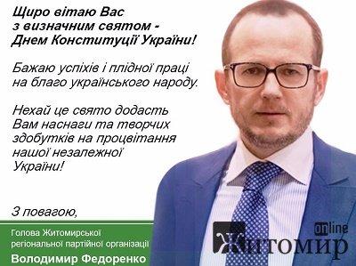 З Днем Конституції України. Володимир Федоренко.