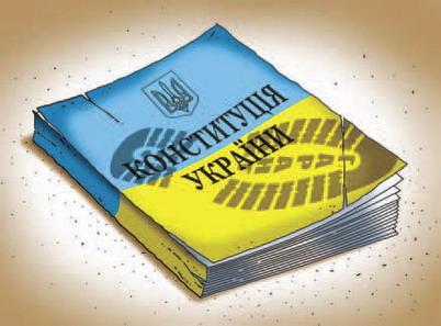 О Конституции будем говорить, когда вернем ее в действие