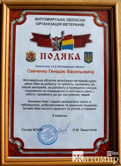 Житомирская областная организация ветеранов поблагодарила начальника САД за помощь. ФОТО.ВИДЕО.