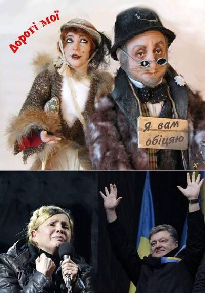 Що, дурненький український Буратіно, впізнав своїх Базиліо та Алісу? А п'ять сольдів вже немає...