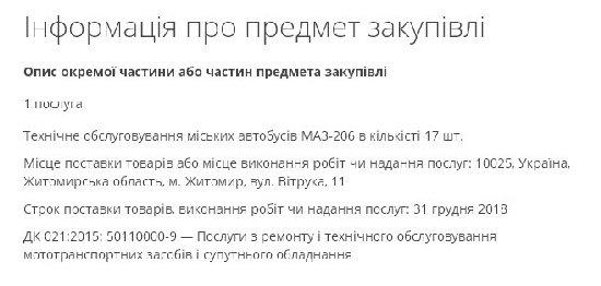 На ремонт нових МАЗів Житомирське ТТУ планує витратити 300 тис. грн