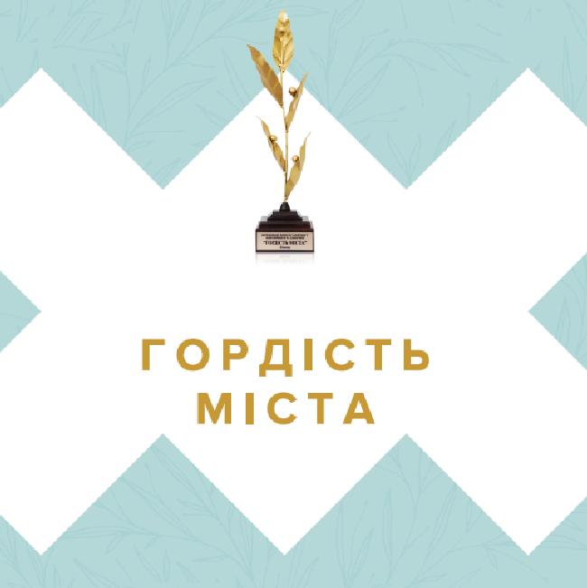 """У Житомирі вкотре пройде конкурс популярності і здобутків """"Гордість міста"""""""