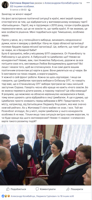 """Інтрига у житомирській """"Батьківщині"""": навіщо Лабунська """"зілляла"""" Цимбалюк?"""