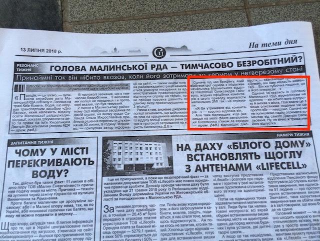 Голова Малинської РДА був не тверезий. Малинська поліція у ЗМІ