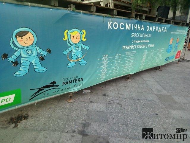 Житомирська космічна розминка в стилі карате. ФОТО