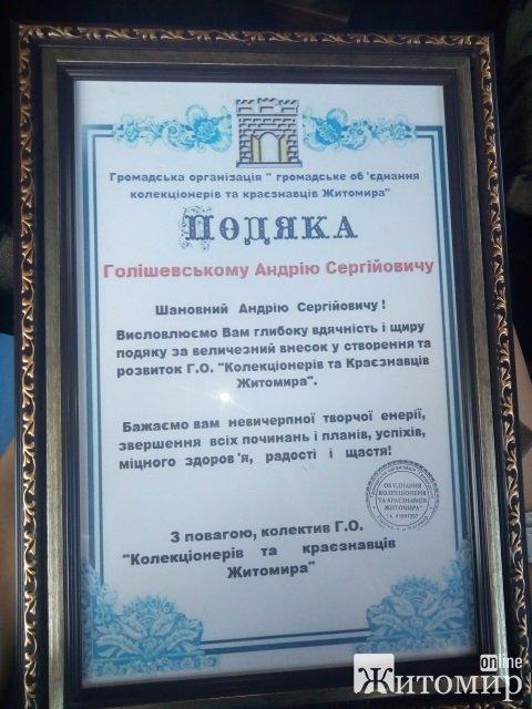 У Житомирі пройшла річниця клубу колекціонерів та краєзнавців Житомирської області. ФОТО