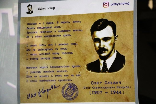У Житомирі вшанували річницю від дня народження Олега Ольжича