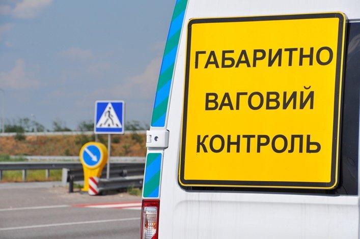 За 7 місяців перевізникам великогабаритних машин виписали штрафів на майже 32 тис. євро