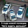 Полиция уничтожает свои приусы и свою профессию