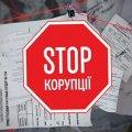 """Активісту """"СтопКору"""" з Олевська керівництво міськради погрожує судовими розбірками"""