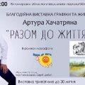 У Житомирі пройде виставка полотен Артура Хачатряна зі збором коштів для онкохворих діток