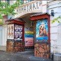"""Міськрада на три роки уклала контракт із керівницею КП """"Об'єднана дирекція кінотеатрів міста"""""""
