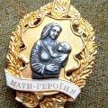 У 33 роки житомирянка має звання «Мати-героїня»