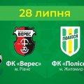 Житомирські футболісти зустрінуться із рівненською командою у Млинові