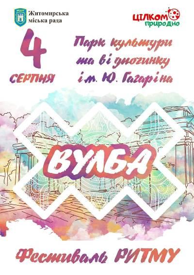 """Програма фестивалю ритму """"ВулБа"""" у Житомирі"""