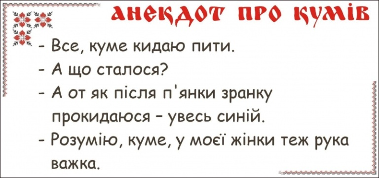 АНЕКДОТ ДНЯ