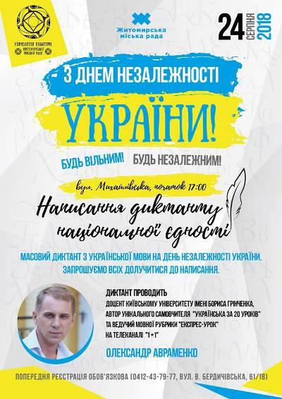 На Михайлівській будуть писати диктант національної єдності, який проведе Олександр Авраменко
