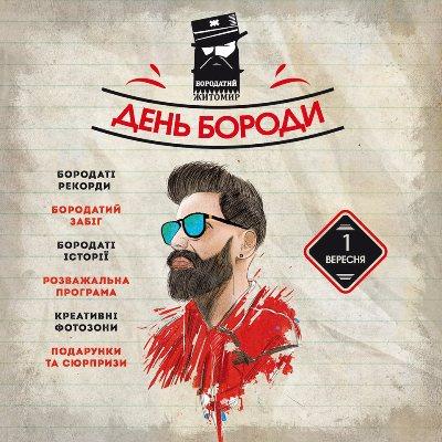 1 вересня у Житомирі влаштують День бороди