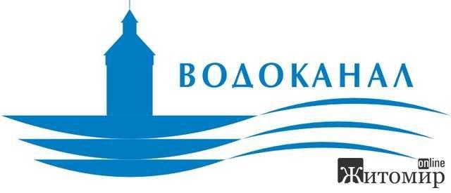 «Житомирводоканал» повідомляє про зупинку водопостачання на добу