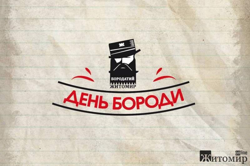Бородані з усіх міст України відвідають скоро Житомир!