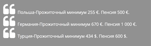 Настоящая трагедия: прожиточный минимум украинцев сравнили с европейским