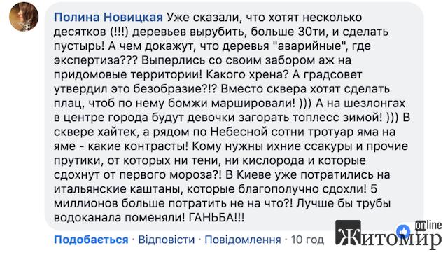 Житомиряни вважають, що їх дурять із задумкою про оновлення скверу на Лятошинського