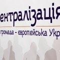 На Житомирщині через децентралізацію Ушомирська ОТГ за два роки збільшила свій бюджет в 11 разів