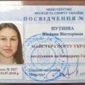 Житомирянці-каноїстці Юліані Путніній присвоєно спортивне звання Майстер спорту України з веслування