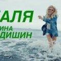 МУЗІКА.Ірина Федишин - Галя