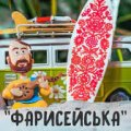 KOZAK SYSTEM - Фарисейська