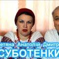 МУЗІКА. Українська пісня - МАТЕРИНСЬКІ РУКИ - SUBOTENKO BAND