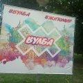"""Феєричний фестиваль ритму """"ВУЛБА"""" у Житомирі. ФОТО"""