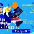 У Житомир на фестиваль військових духових оркестрів «Ми єдині!» завітає 12 колективів