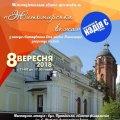 З нагоди святкування Дня міста Житомира, відбудеться міжнародне свято-фестиваль «Житомирська вежа»