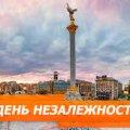 Як святкуватиме Житомир День Державного Прапора та 27-у річницю незалежності України. Програма