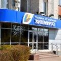 """Житомирянам надсилають повідомлення від """"Житомиргазу"""" про борги, яких не існує. ФОТО"""