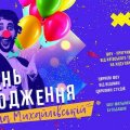 На День народження Житомира Михайлівську перетворять на циркову арену