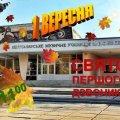 Житомирське музичне училище ім. В.С. Косенка радо запрошує вас на Свято Першого дзвоника