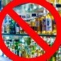 Продаж алкоголю на День міста заборонений