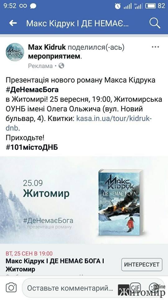 Скоро у Житомирі презентація нового роману Макса Кідрука