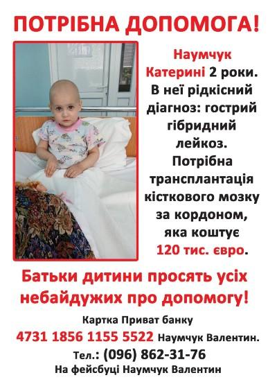 Допоможіть врятувати життя маленькій Катерині Наумчук