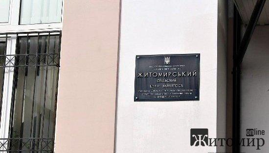 Житомирська обласна служба зайнятості оголосила список термінових вакансій у Новограді-Волинському
