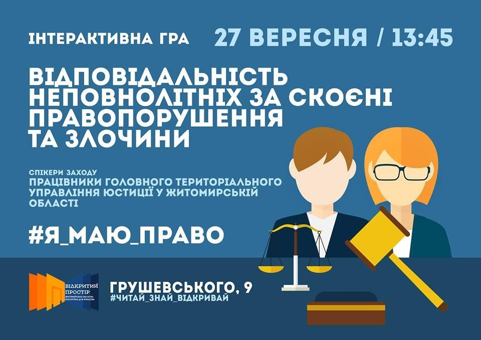 В Житомирі відбудеться інтерактивна гра «Відповідальність неповнолітніх за скоєні правопорушення та злочини»