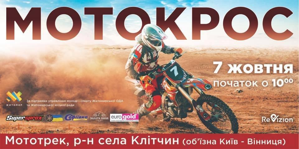 Під Житомиром відбудуться змагання з мотокросу
