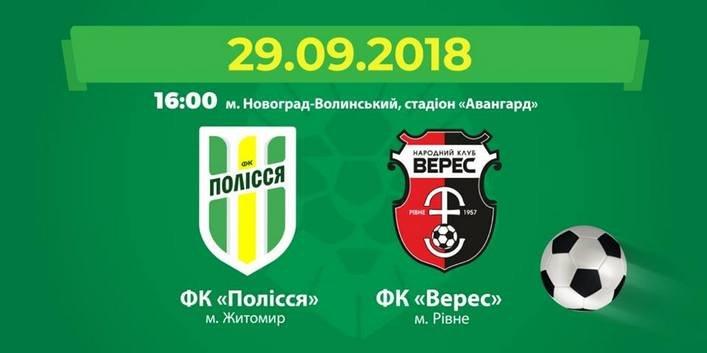 Житомирський ФК «Полісся» зіграє у домашньому матчі проти ФК «Верес»